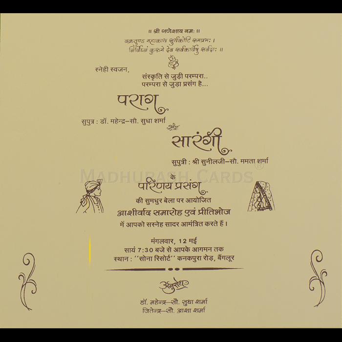 Bar & Bat-Mitzvah Invites - BBMC-19751 - 4