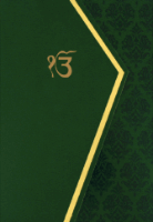 Sikh Wedding Cards - SWC-9047GCS