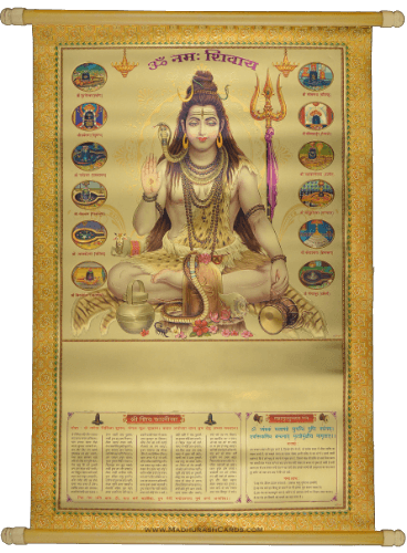 Corporate Gifts - CG-01_Shivji Arti