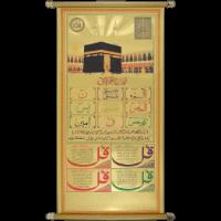 Corporate Gifts - CG-04_Islamic _Verse