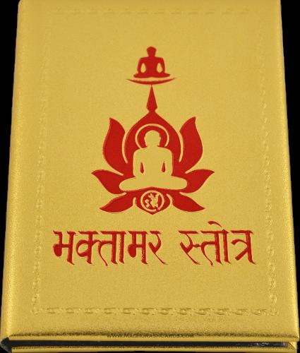 Corporate Gifts - CG-17_Jain Book