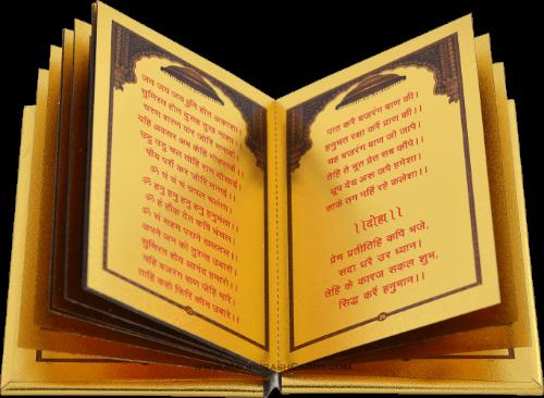 Corporate Gifts - CG-17_Hanuman Chalisa_big - 3
