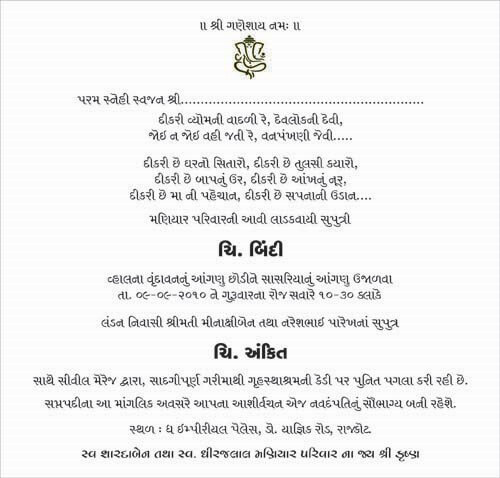 Wedding Invitation Cards In Gujarati Wording - Wedding Invitation ...